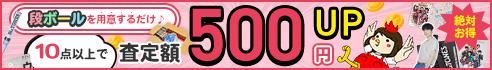 絶対お得 期間限定キャンペーン 段ボールを用意するだけ♪ 10点以上で査定額500円UP この機会に眠っているジャニーズグッズまとめて売りませんか?